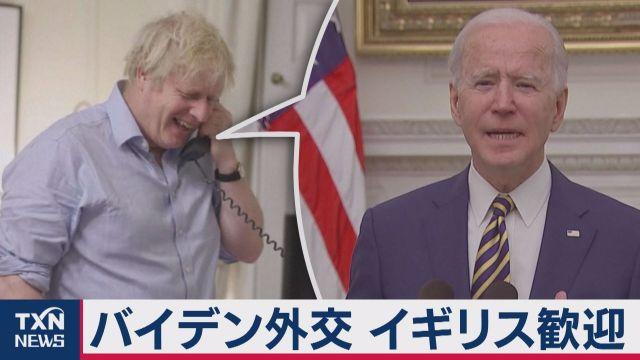 米バイデン外交「パリ協定」「WHO復帰」にジョンソン首相が歓迎