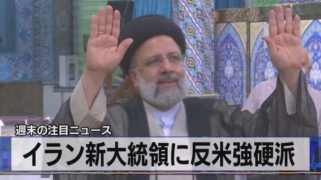 イラン新大統領に反米強硬派