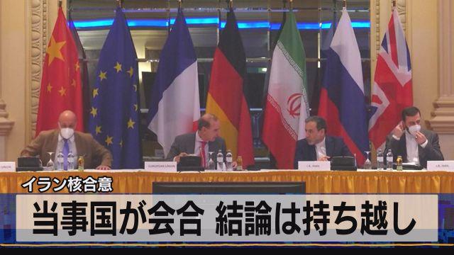 イラン核合意 当事国が会合 結論は持ち越し