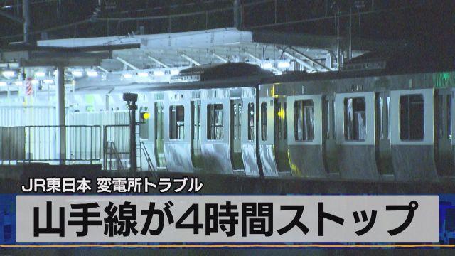 JR東日本 変電所トラブル 山手線が4時間ストップ
