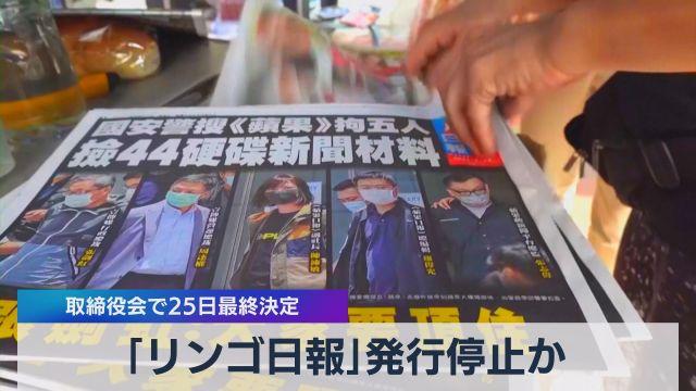 香港「リンゴ日報」発行停止か 取締役会で25日最終決定