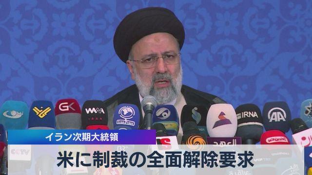 米に制裁の全面解除要求 イラン次期大統領