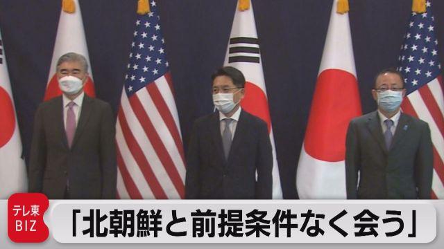 北朝鮮問題めぐり日米韓3ヵ国が協議 アメリカ「前提条件なく会う」