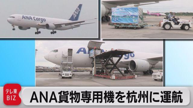 ANA貨物専用機を杭州に運航