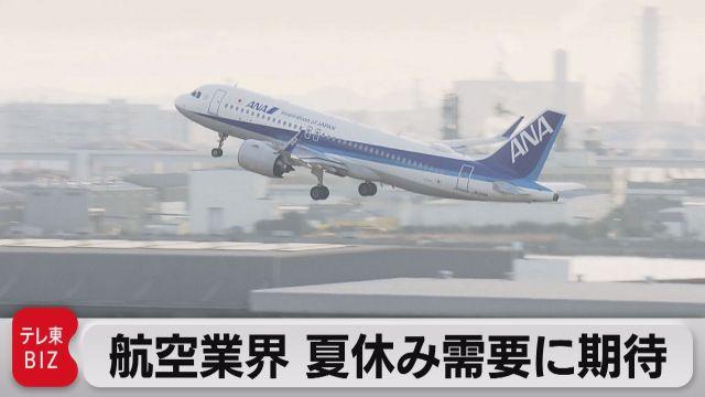 宣言解除で航空業界が需要拡大に期待