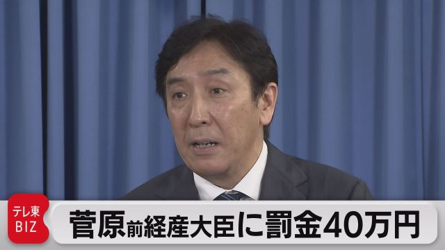 菅原一秀被告に罰金40万円