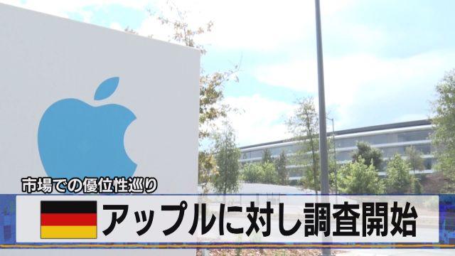 独 アップルに対し調査開始 市場での優位性巡り