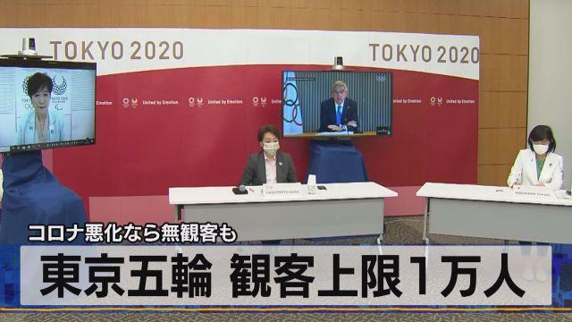 コロナ悪化なら無観客も 東京五輪 観客上限1万人
