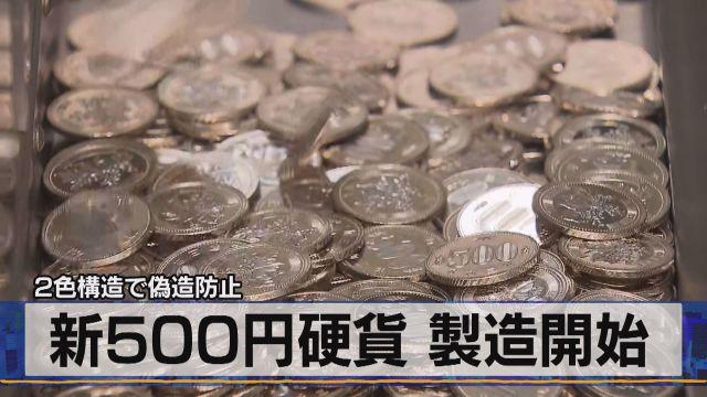 2色構造で偽造防止 新500円硬貨 製造開始