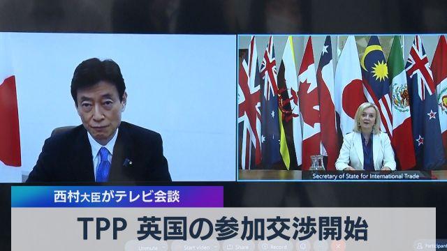 TPP 英国の参加交渉開始 西村大臣がテレビ会談