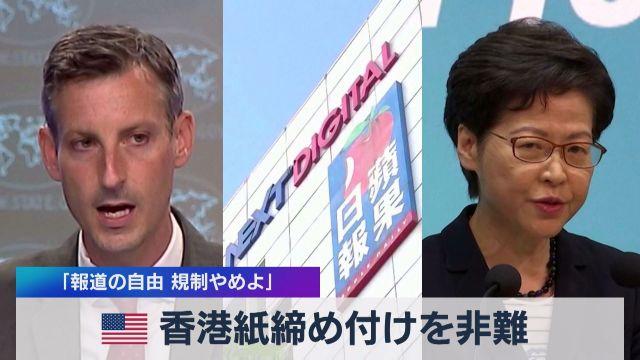 米 香港紙締め付けを非難 「報道の自由 規制やめよ」