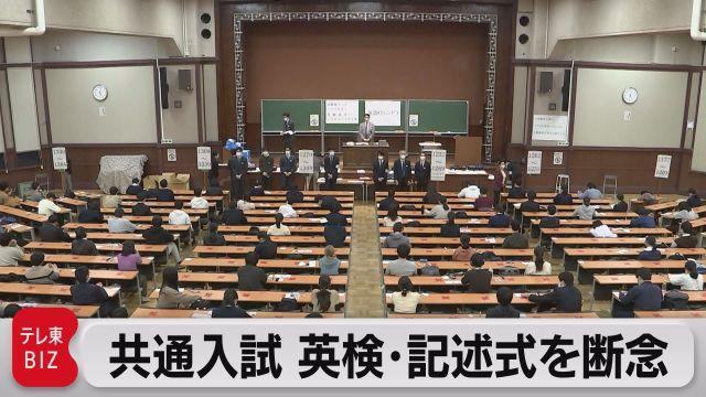 大学入試 記述式&英検 断念へ