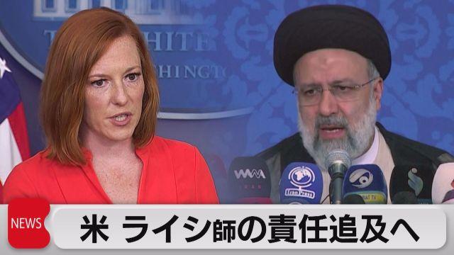 米大統領報道官「イラン新大統領の人権侵害の責任を追及していく」