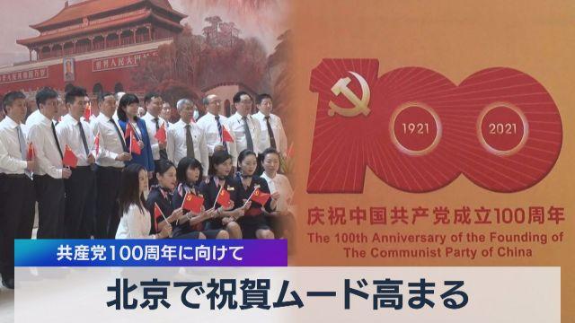 北京で祝賀ムード高まる 共産党100周年に向けて