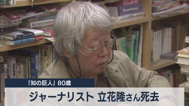 ジャーナリスト立花隆さん死去 「知の巨人」80歳