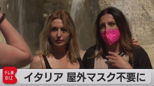 イタリア 屋外マスク不要に 携行義務は継続