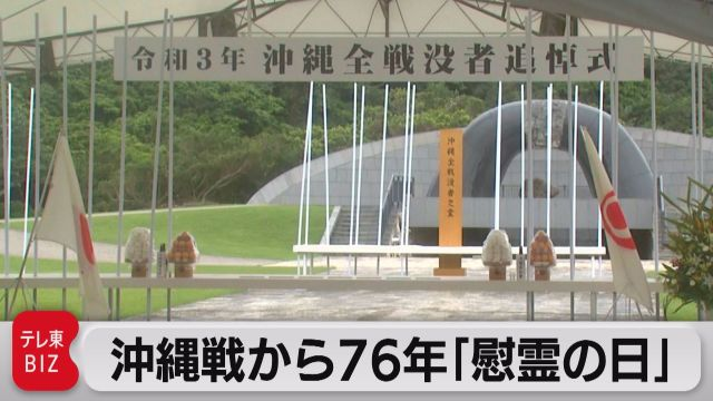 沖縄戦終結76年 犠牲悼む