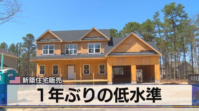 1年ぶりの低水準 米 新築住宅販売