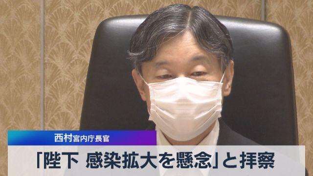 「陛下 感染拡大を懸念」と拝察 西村宮内庁長官