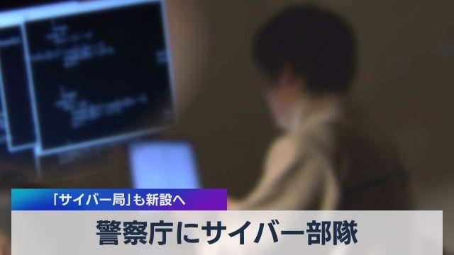 警察庁にサイバー部隊 「サイバー局」も新設へ