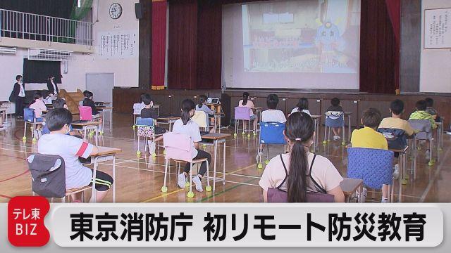東京消防庁が小学生へ「リモート防災教育」を実施