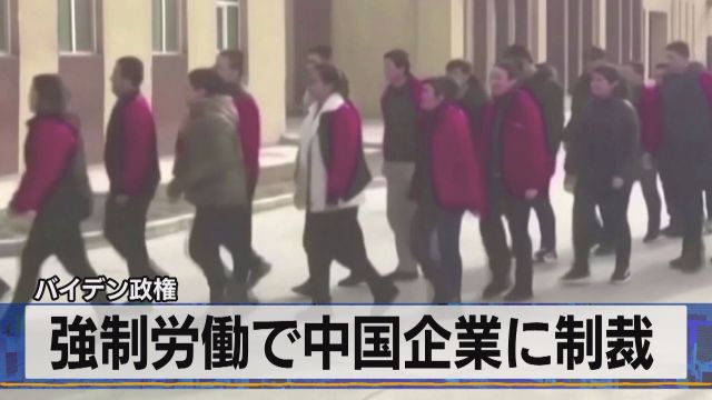 バイデン政権 強制労働で中国企業に制裁