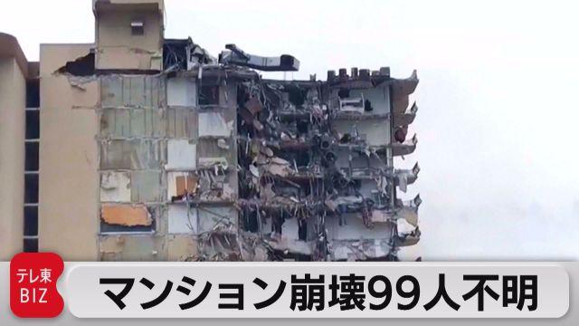 米フロリダ州で12階建てマンションが崩壊