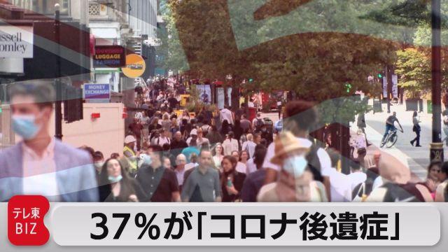 英政府「コロナ後遺症」37%