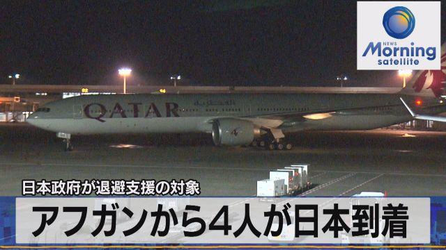 日本政府が退避支援の対象 アフガンから4人が日本到着