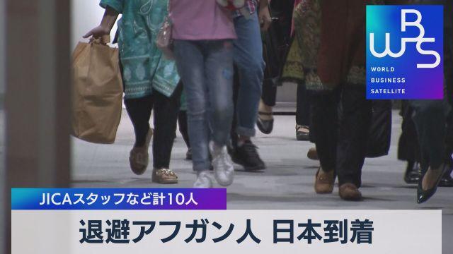 退避アフガン人 日本到着 JICAスタッフなど計10人