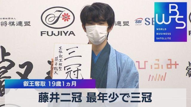 藤井二冠 最年少で三冠 叡王奪取 19歳1ヵ月