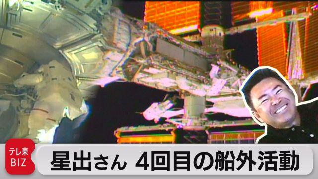 星出彰彦さん 4回目の船外活動 太陽電池設置に向けた架台取り付け
