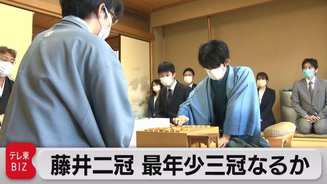 藤井聡太二冠 最年少三冠なるか