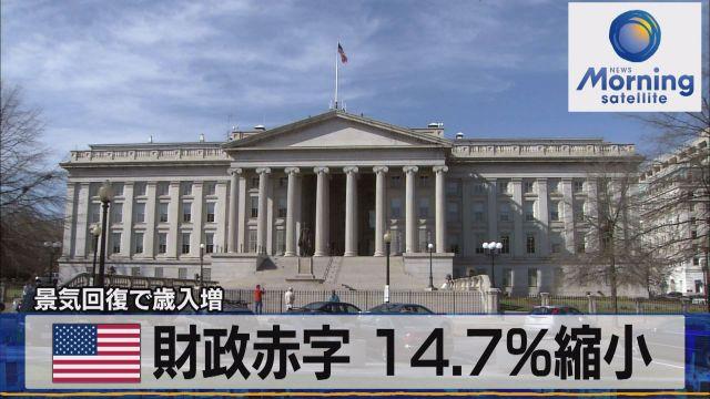米 財政赤字 14.7%縮小 景気回復で歳入増