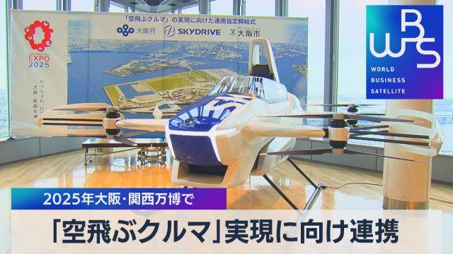 2025年大阪・関西万博で 「空飛ぶクルマ」実現に向け連携