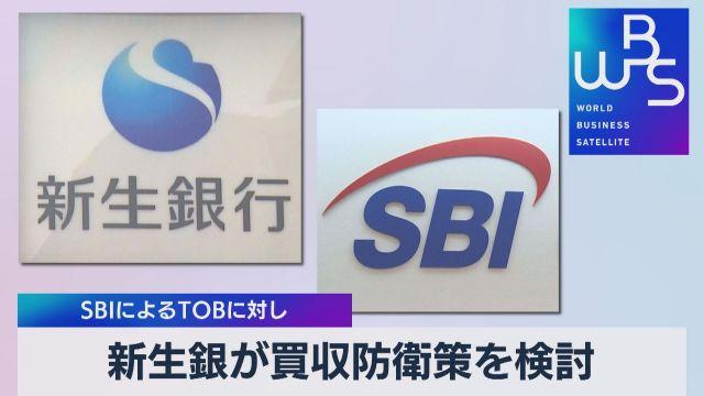 新生銀が買収防衛策を検討 SBIによるTOBに対し
