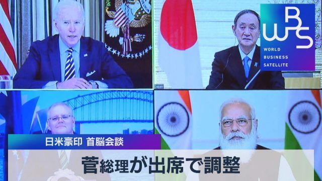 菅総理が出席で調整 日米豪印 首脳会談