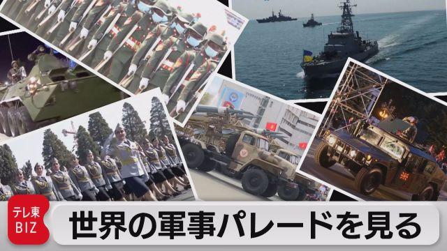 ちょっと見る 世界の軍事パレード