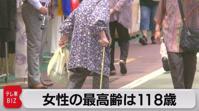 女性の最高齢は118歳