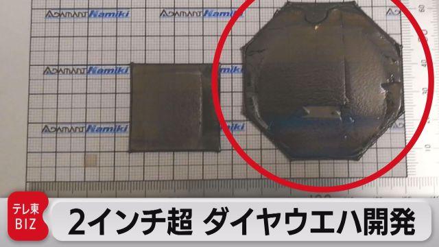 """""""究極""""半導体向け 2インチ超のダイヤモンドウエハを開発"""