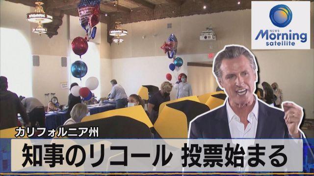 カリフォルニア州 知事のリコール 投票始まる