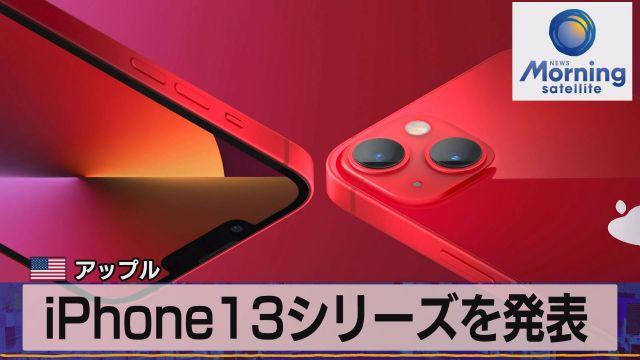 米 アップル iPhone13シリーズを発表