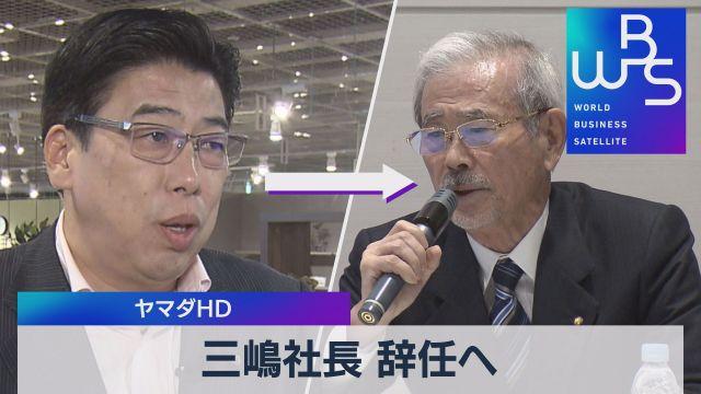 ヤマダHD 三嶋社長 辞任へ