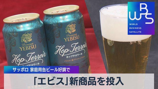 「エビス」新商品を投入 サッポロ 家庭用缶ビール好調で