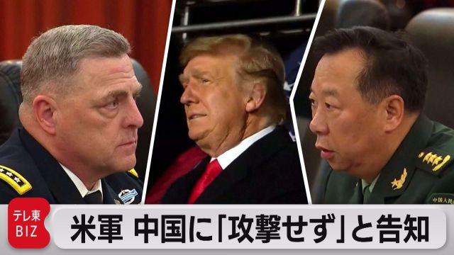 米軍トップがトランプ氏の暴走恐れて中国に電話