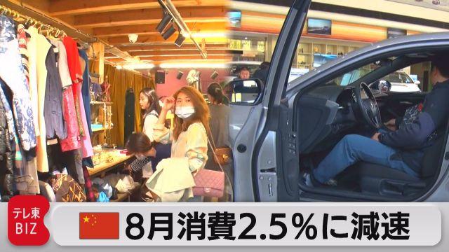 中国 8月消費 2.5%に減速