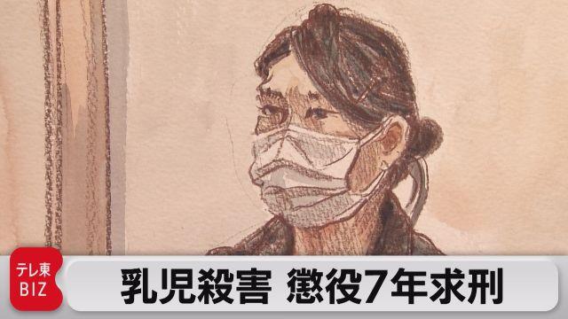 出産直後の乳児殺害 母親に懲役7年求刑