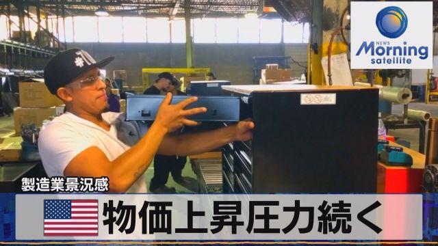 米 物価上昇圧力続く 製造業景況感