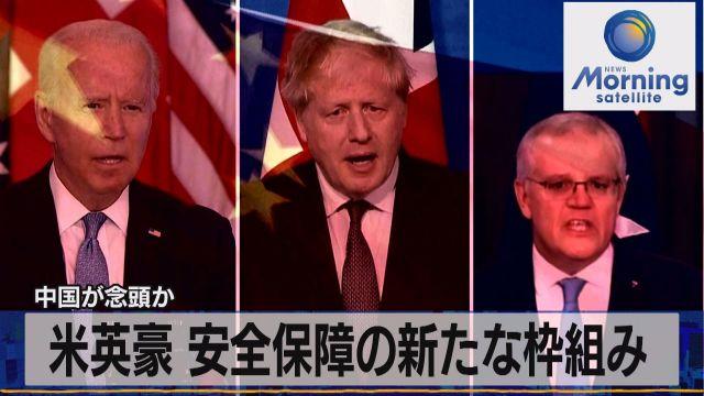 米英豪 安全保障の新たな枠組み 中国が念頭か