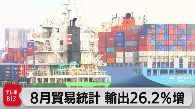 8月輸出 26.2%増